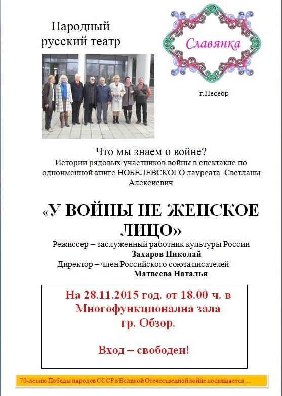 """Представление на Народния руски театър """"Славянка"""" в Обзор"""