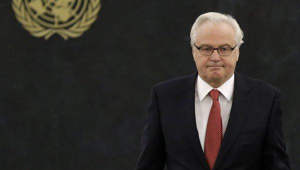 Чуркин: Благодарение на Русия, терористите губят позиции в Сирия
