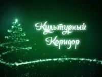 Москва поздравява Донбас за Новата година