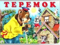 Герои от любими руски приказки оживяват на детски празник край Камчия