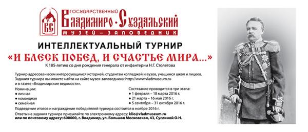 Новини от Владимиро-Суздалския музей-резерват