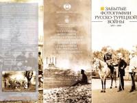 Изложба «Забравени снимки от Руско-турската война 1877- 1878 г.» бе открита в Москва