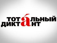 """""""Тотална диктовка"""" за проверка на знанията по руски език стартира на 16 април"""