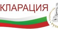 Декларация на Национално Движение Русофили