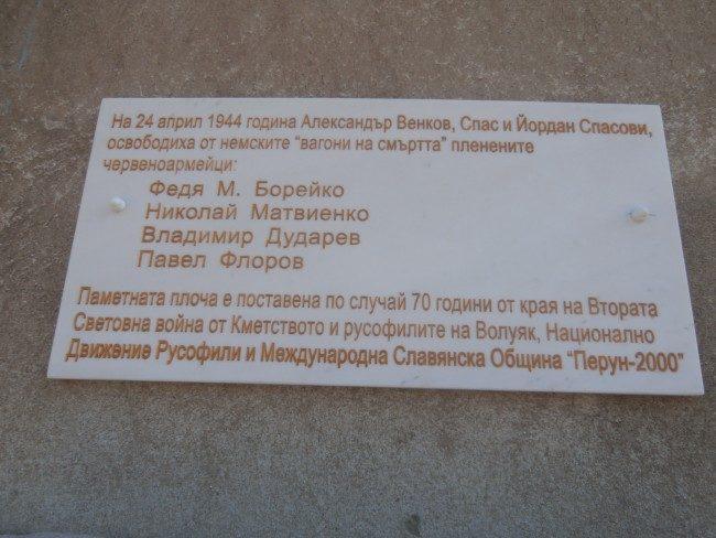 Цветя пред паметната плоча на червеноармейците в с. Волуяк