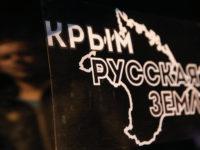 ЕС удължи санкциите срещу Крим с още една година