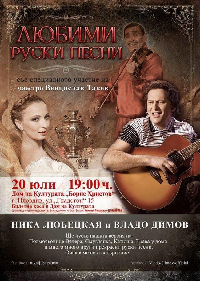 """""""Любими руски песни"""" в Пловдив"""