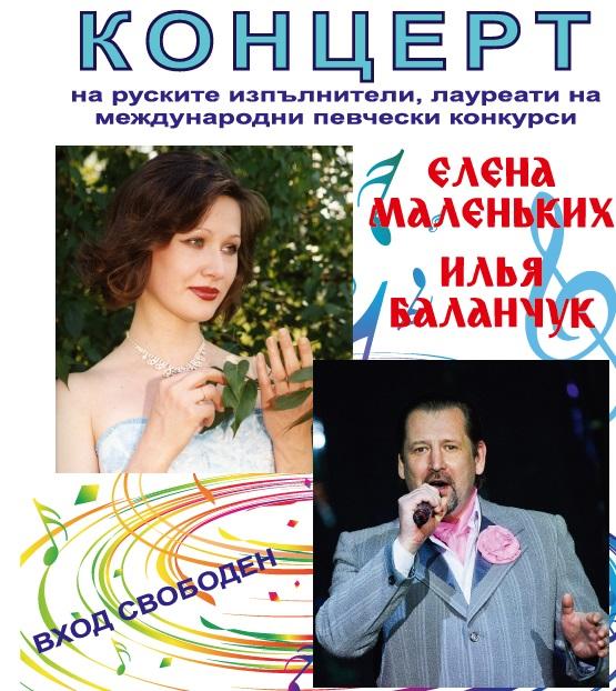 Елена Маленьких и Илья Баланчук за трети път в България