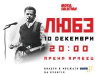 ЛЮБЭ в София