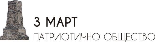 Срещи с кандидатите за Президент на Република България