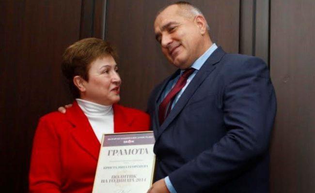 Правителството издига Кристалина Георгиева за генерален секретар на ООН