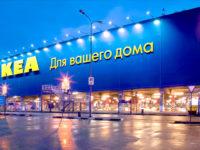 IKEA отваря нова мебелна фабрика в Русия