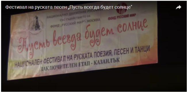 Казанлък бе домакин на фестивал на руската поезия, песен и танц
