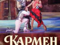КАРМЕН – ледено шоу с Албена Денкова