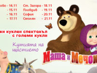 """""""Маша и мечока"""" с допълнителен спектакъл в Пловдив"""