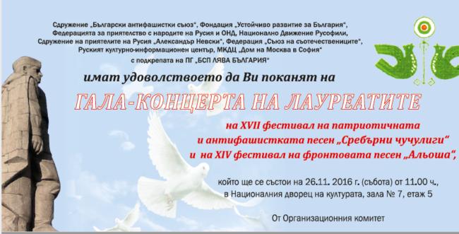 """Гала концерт на  ХVII Фестивал """"Сребърни чучулиги"""" и ХІV фестивал """"Альоша"""""""