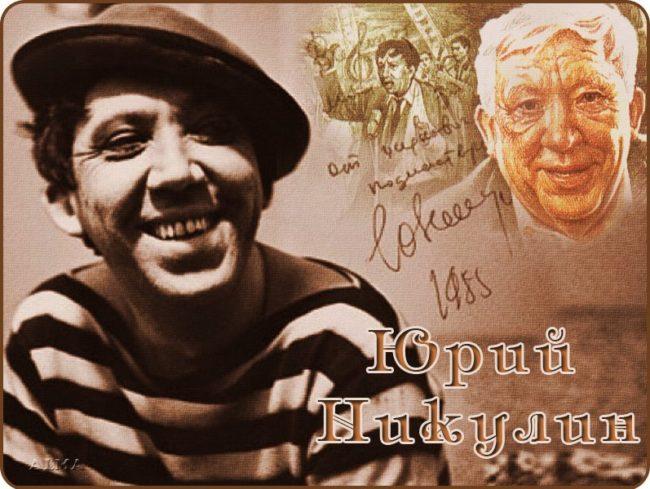 """Юрий Никулин: Ще бъда щастлив, ако някога кажат за мен """"Той беше добър човек"""""""