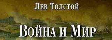 """7 факта за """"Война и мир"""", които дори руснаците не знаят"""