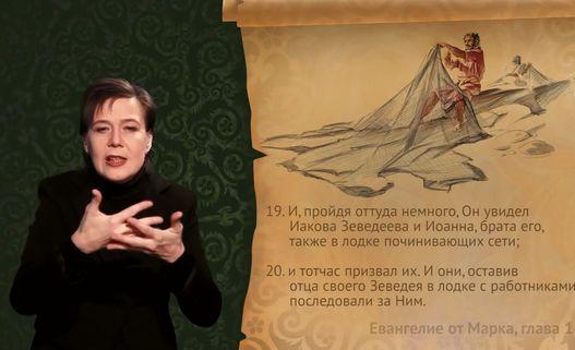 Библията ще бъде преведена на руския език на жестовете