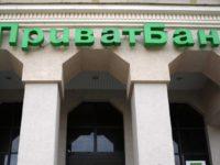 Украйна национализира най-голямата банка в страната