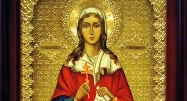 12 януари – Св. Татяна