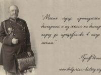 Руското посолство в София организира игра, посветена на 185-годишнината от рождението на граф Игнатиев