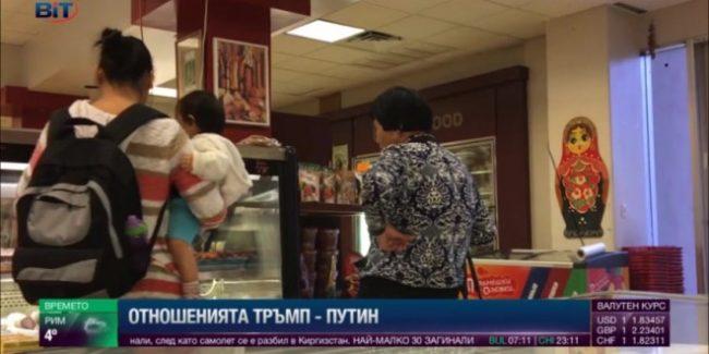 Руската общност в Америка за отношенията Тръмп-Путин
