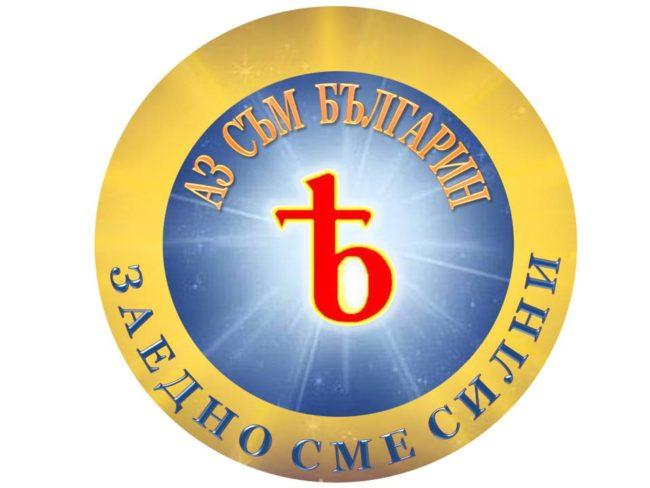 """3-ти март – Национално шествие """"БЕЗСМЪРТНАТА ЧЕТА"""""""
