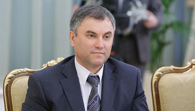 Председателят на Държавната Дума Вячеслав Володин