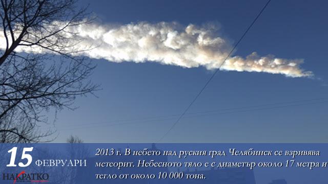 Челябинският метеорит от 15 февруари 2013 година (видео)