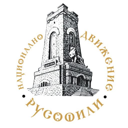 Събрание на русофилските и антифашистките организации в гр. Варна