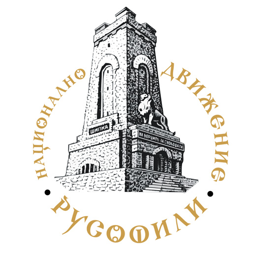 """Позиция на ИБ на НД """"Русофили"""" по повод предизборната среща с лидера на ГЕРБ Бойко Борисов"""