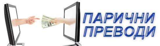 Руската Държавна дума одобри ограничаване на паричните преводи към Украйна