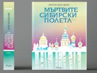 """Ново издание на романа """"Мъртвите сибирски полета"""""""