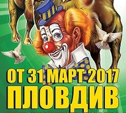 "Мегаспектакъл на цирк ""София"" в Пловдив"