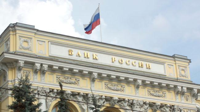 Централната банка на Русия намали основната лихва