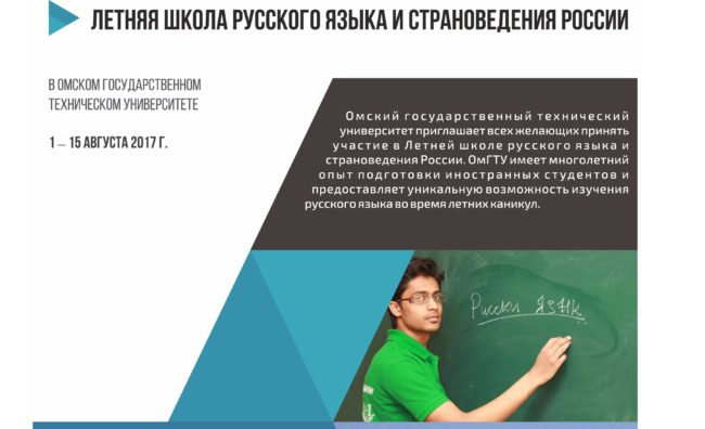 ОмДТУ кани чужди граждани в Лятната школа по руски език и странознание