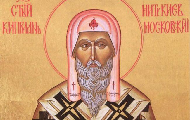 Свети Киприан – българинът, който пое духовното водачество над цяла Русия