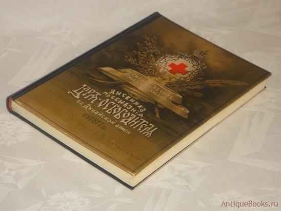Презентация на книга към 140-годишнина от Манифеста за обявяване на Освободителната война.
