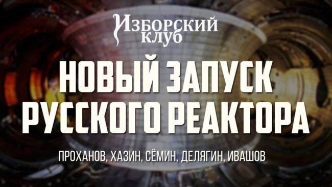 """Изборски клуб: """"Новият старт на руския реактор"""""""