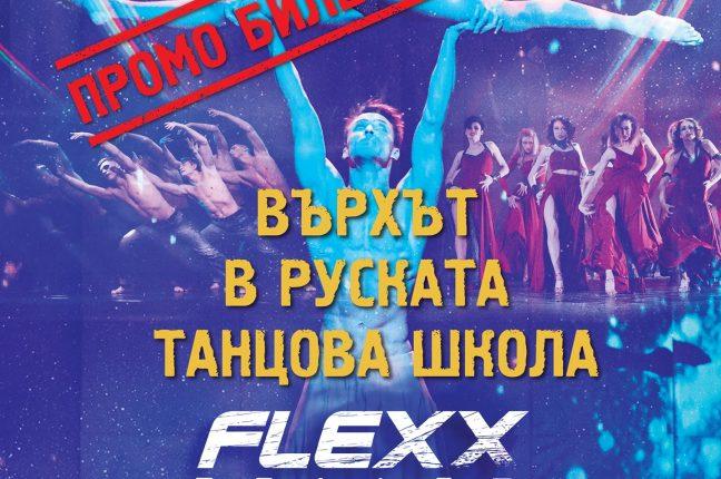 Върхът в руската танцова школа FLEXX BALLET пристига в България