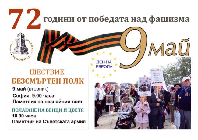 """На 9 май България се включва за трети път в световната инициатива """"Безсмъртният полк"""""""