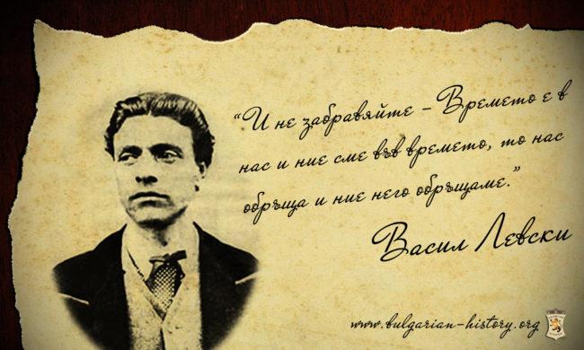 Пред портрета на Левски