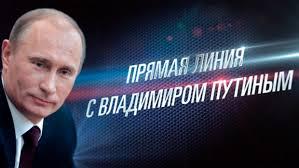 Путин ще отговаря за 15-и път на руснаците