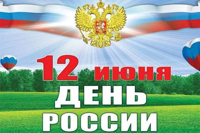 12 èþíÿ Äåíü Ðîññèè - îòêðûòêà - http://to-name.ru/holidays/russia-day.htm