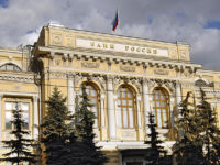 Централната банка на Русия понижи основния лихвен процент