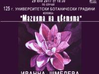 """Иванна Шмелева показва """"Магията на цветята"""""""