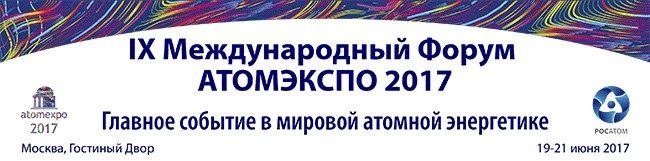"""В Москва започва """"Атомекспо 2017"""""""