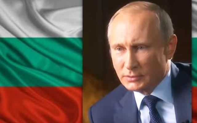 Защо България трябва да покани президента Владимир Путин на 3 март 2018 година