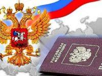 Приеха закон за задължително полагане на клетва при получаване на руско гражданство